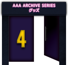 AAA ARCHIVE SERIES グッズ