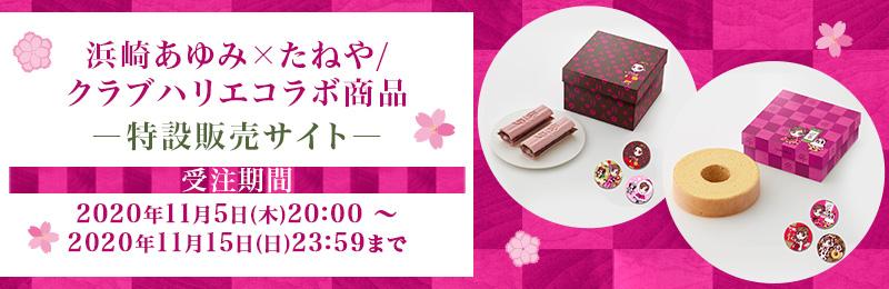 浜崎あゆみ×たねや/クラブハリエ コラボ商品 特設販売サイト