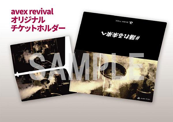 特典「avex revivalオリジナルチケットホルダー」