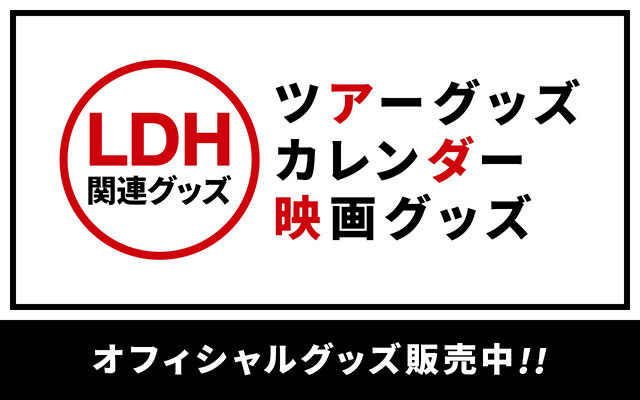 LDH関連グッズバナー