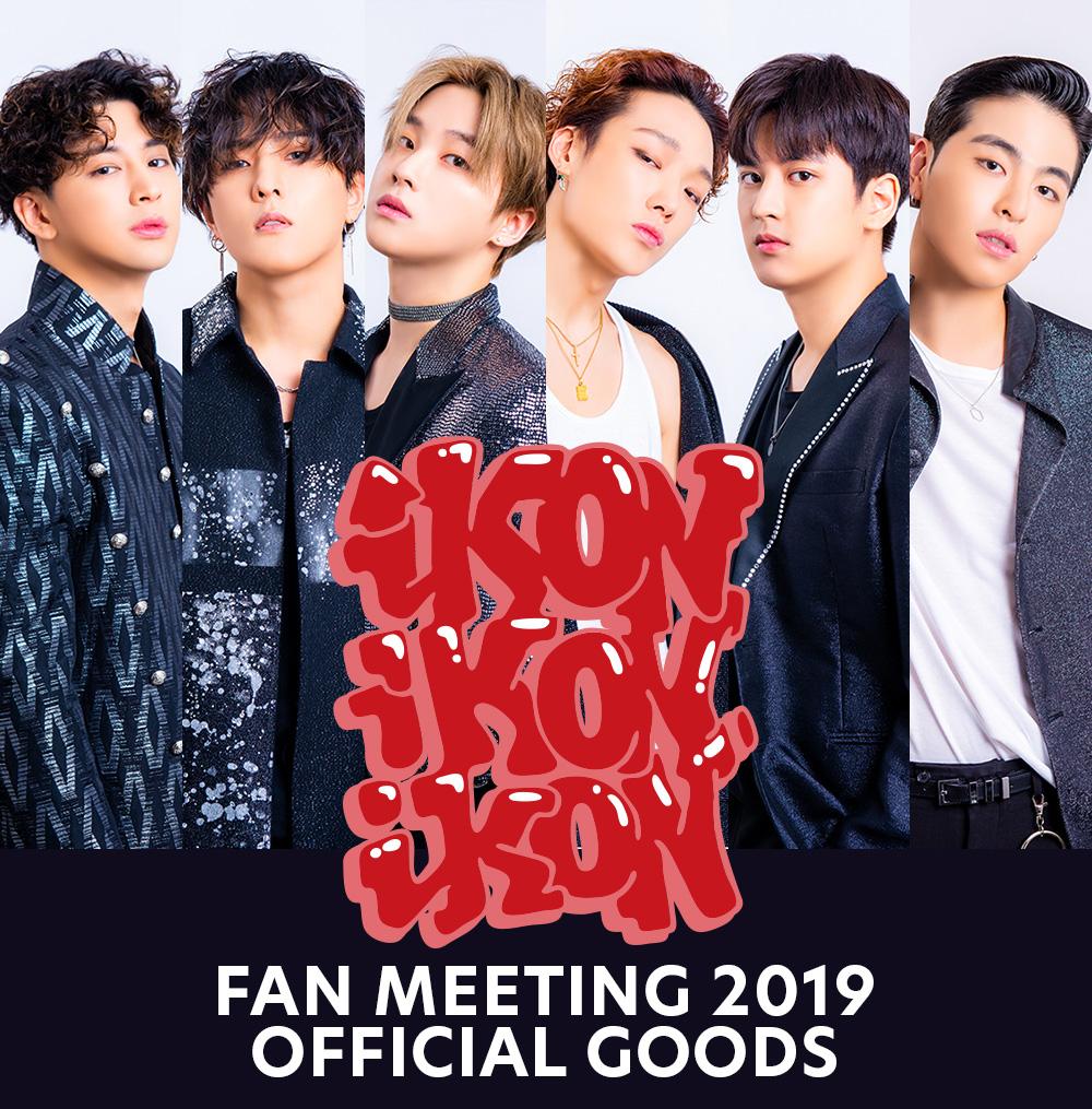 iKON FAN MEETING 2019 オフィシャルグッズ