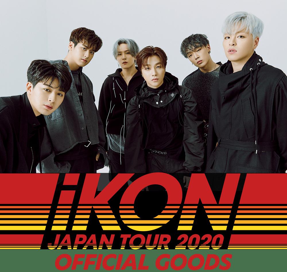 iKON JAPAN TOUR 2020 オフィシャルグッズ