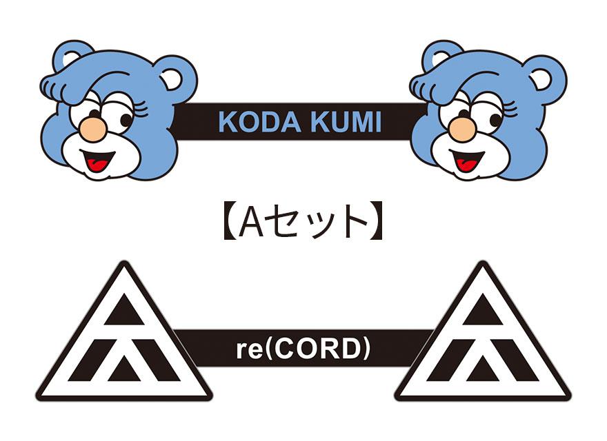 (CORD)ホルダー Aセット