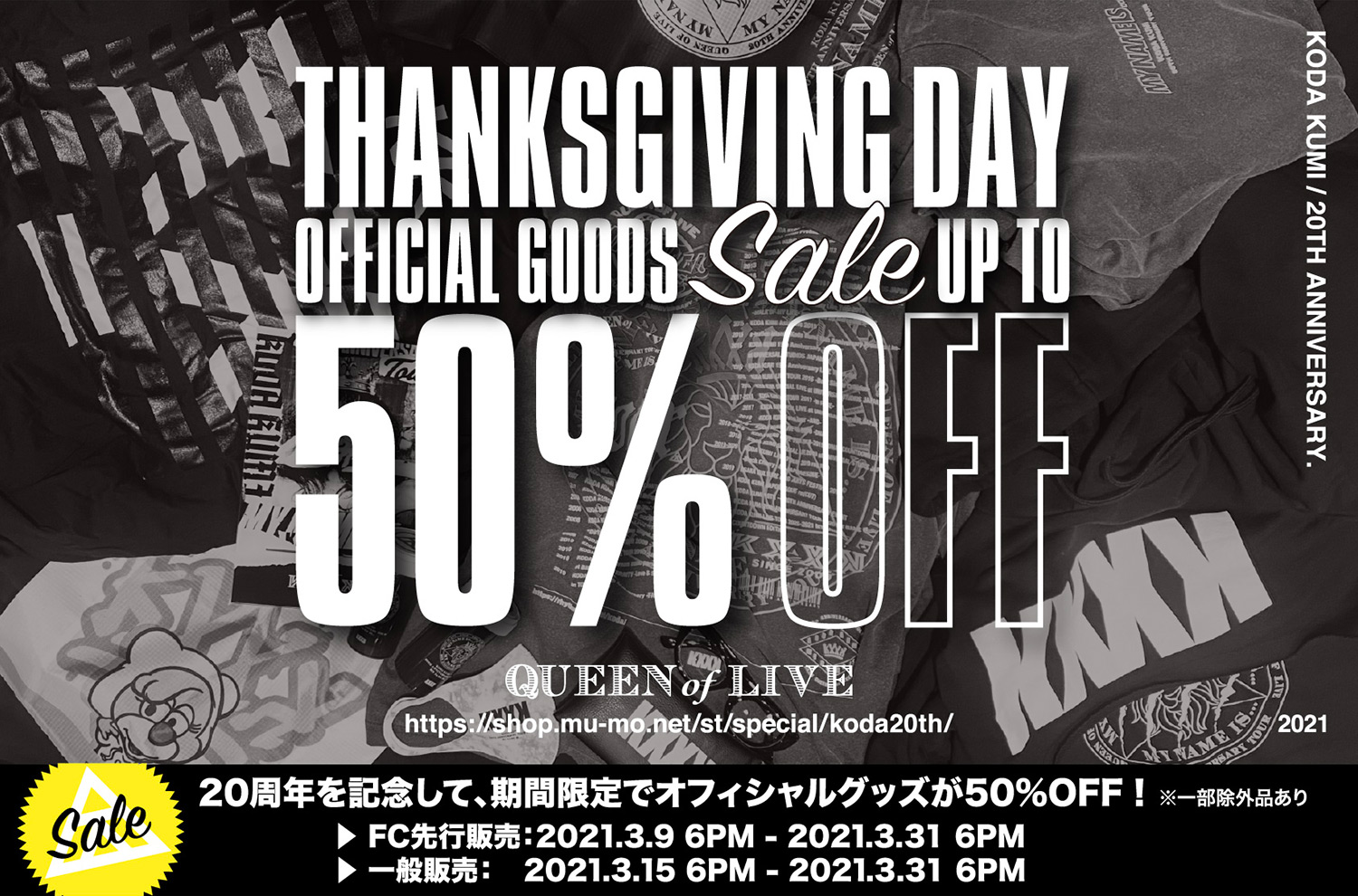 THANKSGIVING DAY OFFICIAL GOODS SALE UP TP 50% OFF