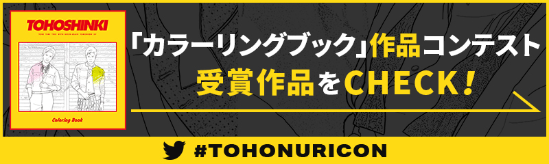 「カラーリングブック」作品コンテスト 受賞作品をCHECK!