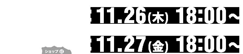 Bigeastオフィシャルショップ:11月26日(木) 18:00~ mu-moショップ:11月27日(金) 18:00~
