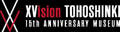 TOHOSHINKI 15th ANNIVERSARY MUSEUM XVision